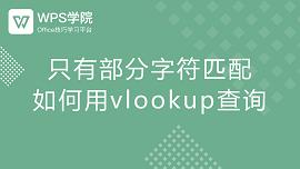只有部分字符匹配,如何用vlookup查詢?