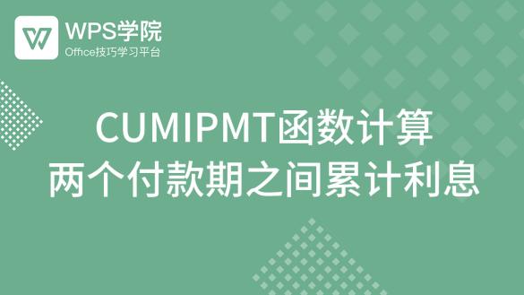 CUMIPMT函数 两个付款期之间累计利息