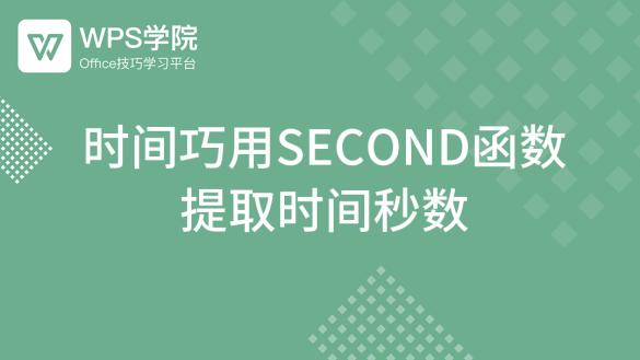 时间巧用SECOND函数提取时间秒数