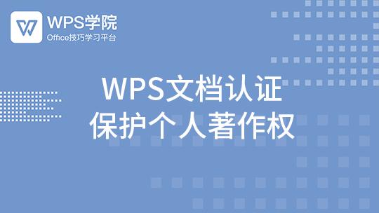 WPS文档认证保护个人著作权