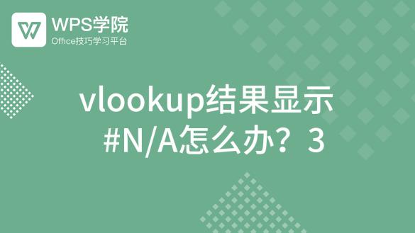 vlookup结果显示 #N/A怎么办 (三)
