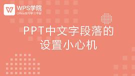 PPT中文字段落的設置小心機