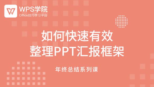 3-1 如何快速有效 整理PPT汇报框架