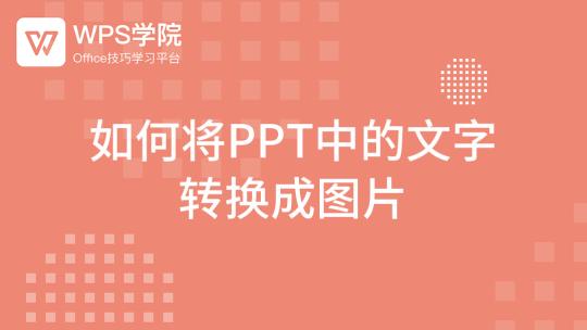 6-3 如何将PPT中的文字 转换成图片