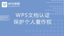 WPS文檔認證保護個人著作權|WPS學院