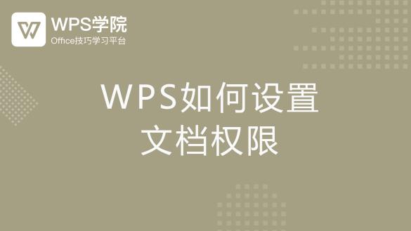 WPS如何設置文檔權限