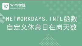 NETWORKDAYS.INTL函数计算自定义休息日员工在岗天数