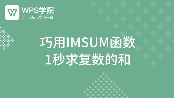 巧用IMSUM函数1秒求复数的和