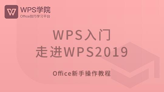 WPS入门-走进WPS2019