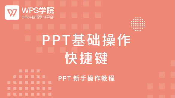 (4)PPT基础操作(快捷键)