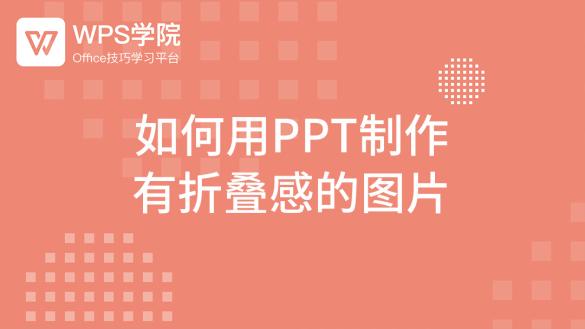 如何用PPT制作 有折叠感的图片
