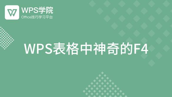 WPS表格中神奇的F4