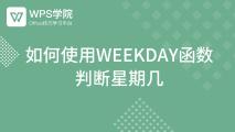 如何使用WEEKDAY函数判断星期几?|WPS学院