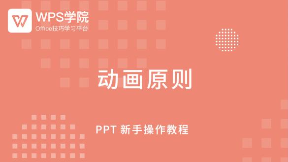 5-4 PPT动画添加的原则