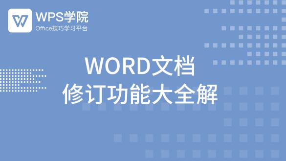WPS文字 修订功能大全解