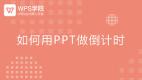 如何用PPT做倒计时?|WPS学院