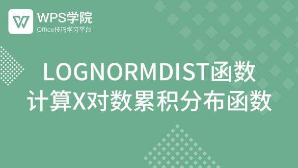 LOGNORMDIST函数