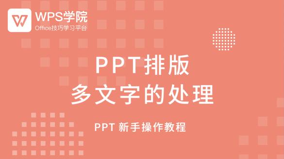 PPT排版 多文字的处理