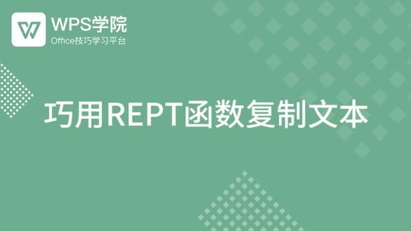 巧用REPT函数复制文本