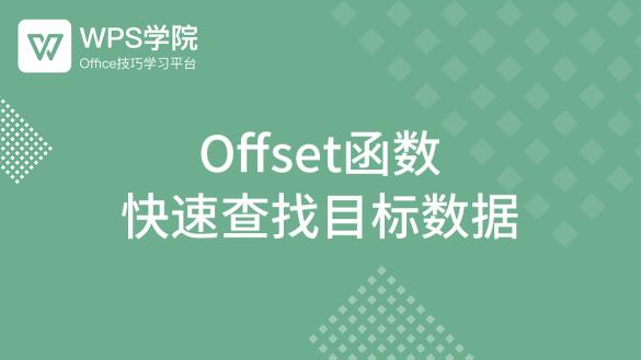 Offset函数快速查找目标数据